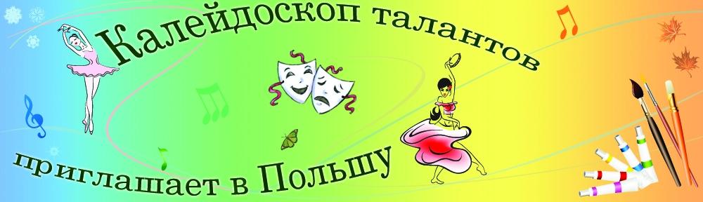 Фестивали в Польше / КАЛЕЙДОСКОП ТАЛАНТОВ
